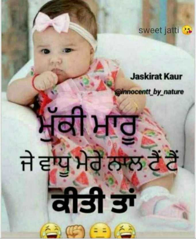 🦸 ਮੇਰੇ ਸੁਪਰ ਹੀਰੋ - sweet jatti Jaskirat Kaur @ innocentt _ by _ nature - Jaskirat Kaur ਮੁੱਕੀ ਮਾਰੂ ਜੇ ਵਾਧੂ ਮੇਰੇਂ ਨਾਲ ? ? ਕੀਤੀ ਤਾਂ - ShareChat