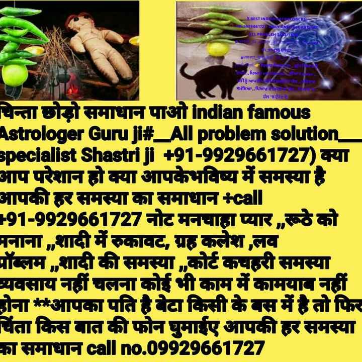 😍⚽ਮੈਸੀ ਲਵਰਸ⚽😍 - ( ( BEST INDIAN STROLOGER ) - 992966172DAILYONFERMEANDGATE LL PROBLEM SOLUTION आपकी हर माया का समाग गरा 1 _ 9909561727 # समस्या चाह कार खरीद माती बाये कि लिला भनि डी . . vashiunnar kagaya . . ਤੀਨੂੰ ਆਪਣੇ ਪਦ ਬੁਚ ਜਾਹੋਲ , , ਰਿਵਾਰ ਸਮੱਸਿਆ , , ਪਿਆਰ ਦਰ ਅਸ ਪਿਲਕੁਲ ਹੱਲ ' ਚ ਟੁੱਟਣ ਦੇ चिन्ता छोड़ो समाधान पाओ Indian famous Astrologer Guru ji # _ All problem solution specialist Shastriji + 91 - 9929661727 ) क्या आप परेशान हो क्या आपकेभविष्य में समस्या है आपकी हर समस्या का समाधान + call - 91 - 9929661727 नोट मनचाहा प्यार , रूठेको मनाना , शादी में रुकावट , ग्रह कलेश , लव पॉब्लम , शादी की समस्या , कोर्ट कचहरी समस्या व्यवसाय नहीं चलना कोई भी काम में कामयाब नहीं होना * * आपका पति है बेटा किसी के बस में है तो फिर चिंता किस बात की फोन घुमाईए आपकी हर समस्या का समाधान call no . 09929661727 - ShareChat