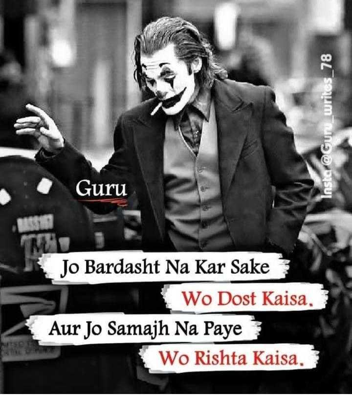 📱ਮੋਬਾਇਲ ਫ਼ੋਟੋਗਰਾਫੀ - Insta @ Guru _ writes _ 78 Guru Jo Bardasht Na Kar Sake Wo Dost Kaisa , Aur Jo Samajh Na Paye Wo Rishta Kaisa , - ShareChat