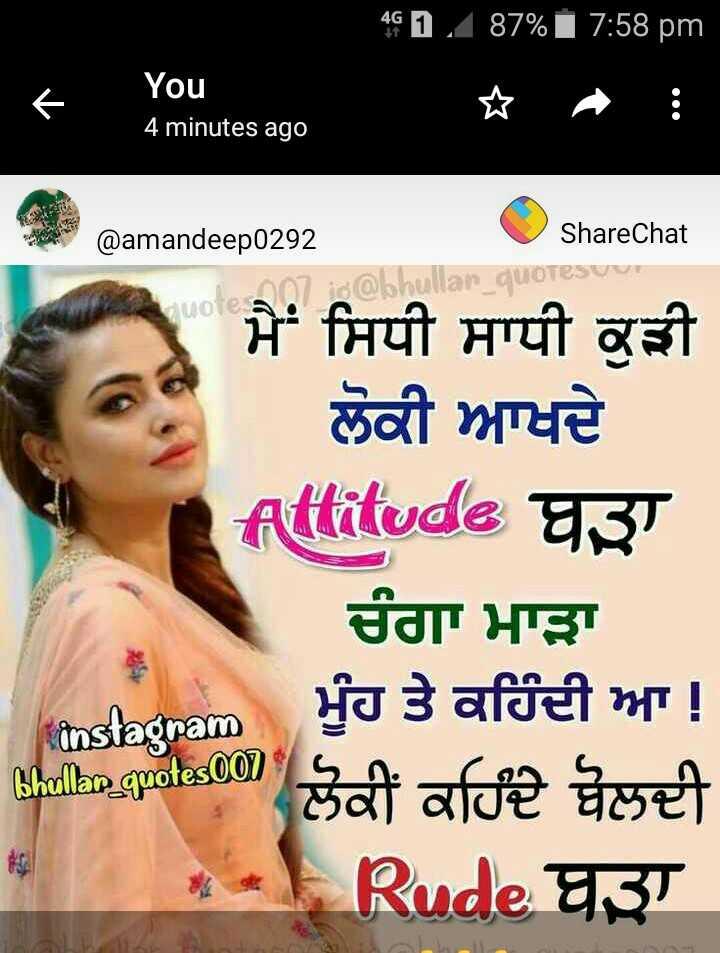 👬 ਯਾਰ ਅਣਮੁੱਲੇ - 46 7 87 % # 7 : 58 pm You 4 minutes ago @ amandeep0292 ShareChat @ uo ਮੈਂ ਸਿਧੀ ਸਾਧੀ ਕੁੜੀ ਲੋਕੀ ਆਖਦੇ Attitude 93 ਚੰਗਾ ਮਾੜਾ ਮੂੰਹ ਤੇ ਕਹਿੰਦੀ ਆ ! ਲੋਕੀ ਕਹਿੰਦੇ ਬੋਲਦੀ * Rude 737 instagram Bhathan yols - ShareChat