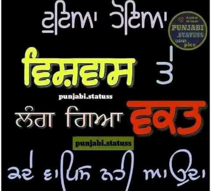 👬 ਯਾਰ ਅਣਮੁੱਲੇ - ? PUNJABI SIXTUSS 5 . ਟਿਆ ਹੋਇਆ ਵਿਸ਼ਵਾਸ ਤੇ ਲੰਗ ਗਿਆ ਵਕਤ ਕਦੇ ਵਾਪਿਸ ਨਹੀਂ ਆਉਂਦਾ punjabi . statuss punjabi . statuss mi - ShareChat