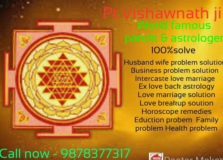 😇 ਰਮਜ਼ਾਨ wallpaper - P ishawnath ji orld famous De fidit & astrologer 100 % solve Husband wife problem solution Business problem solution Intercaste love marriage Ex love back astrology Love marriage solution Love breakup soution Horoscope remedies Eduction probem Family problem Health problem Call now - 9878377317 NOSTER - ShareChat