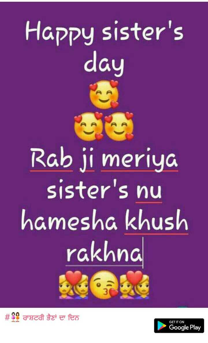 👭 ਰਾਸ਼ਟਰੀ ਭੈਣਾਂ ਦਾ ਦਿਨ - Happy sister ' s day Rab ji meriya sister ' s nu hamesha khush rakhna # 19 J hce zi a feo GET IT ON Google Play - ShareChat