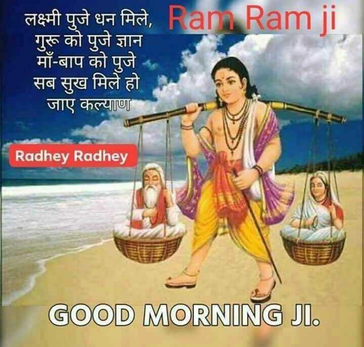 ⚽ਰੋਲ ਆਊਟ - लक्ष्मी पुजे धन मिले , Fan Ram ji गुरू को पुजे ज्ञान माँ - बाप को पुजे सब सुख मिले हो जाए कल्याण Radhey Radhey GOOD MORNING JI . - ShareChat