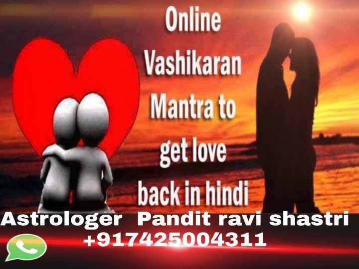 👫 ਰੱਖੜੀ ਫੌਜੀ ਭਰਾਵਾਂ ਦੀ - Online Vashikaran Mantra to get love back in hindi Astrologer Pandit ravi shastri + 917425004311 - ShareChat