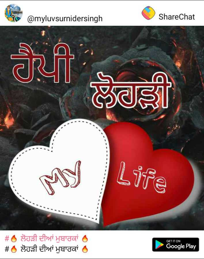 🔥 ਲੋਹੜੀ ਦੀਆਂ ਮੁਬਾਰਕਾਂ 🔥 - @ myluvsurnidersingh ShareChat ਹੈਪੀ ਲੋਹੜੀ P GET IT ON # ਚ ਲੋਹੜੀ ਦੀਆਂ ਮੁਬਾਰਕਾਂ ਨੂੰ # ਲੋਹੜੀ ਦੀਆਂ ਮੁਬਾਰਕਾਂ ਚ Google Play - ShareChat
