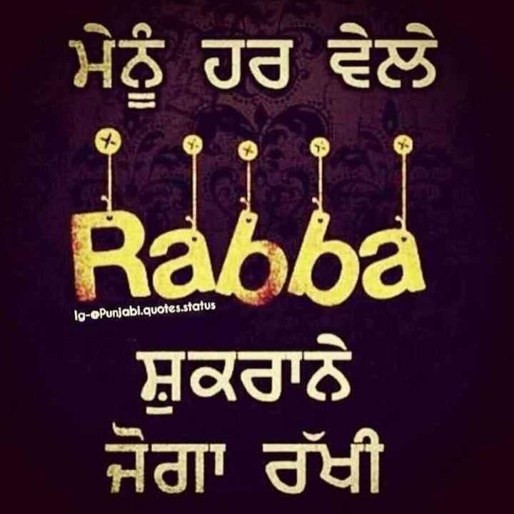 📱 ਵਟਸਐਪ ਸਟੇਟਸ - ਮੇਨੂੰ ਹਰ ਵੇਲੇ Ig - @ Punjabi . quotes . status Rabba ਸ਼ੁਕਰਾਨੇ ਜੋਗਾ ਰੱਖੀ - ShareChat