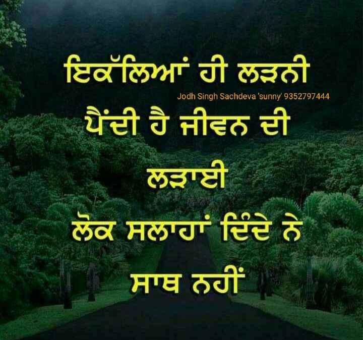 👐ਵਿਚਾਰ👐 - Jodh Singh Sachdeva ' sunny ' 9352797444 ਇਕੱਲਿਆਂ ਹੀ ਲੜਨੀ ਪੈਂਦੀ ਹੈ ਜੀਵਨ ਦੀ ਲੜਾਈ ਲੋਕ ਸਲਾਹਾਂ ਦਿੰਦੇ ਨੇ ਸਾਥ ਨਹੀਂ - ShareChat