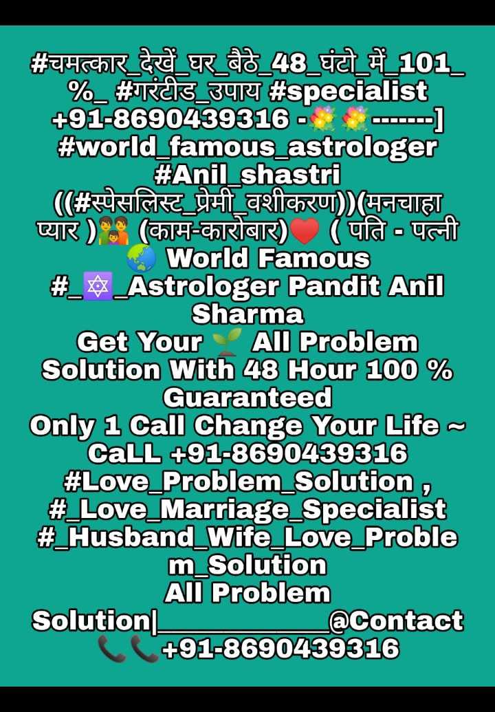 🏏 ਵਿਰਾਟ ਕੋਹਲੀ - # whichR _ Ad _ r _ db _ 48 _ UCT _ # _ 101 _ % _ # RAIS _ 39P # specialist + 91 - 8690439316 - . . . . . . - ] # world famous _ astrologer # Anil shastri ( ( # स्पेसलिस्ट _ प्रेमी वशीकरण ) ) ( मनचाहा wR ) . ( CLA - CRIAR ) ( ara - usait World Famous # _ _ Astrologer Pandit Anil Sharma Get Your All Problem Solution With 48 Hour 100 % Guaranteed Only 1 Call Change Your Life ~ CaLL + 91 - 8690439316 # Love _ Problem Solution , # _ Love _ Marriage _ Specialist # _ Husband Wife _ Love _ Proble m _ Solution All Problem Solution @ Contact C + 91 - 8690439316 - ShareChat