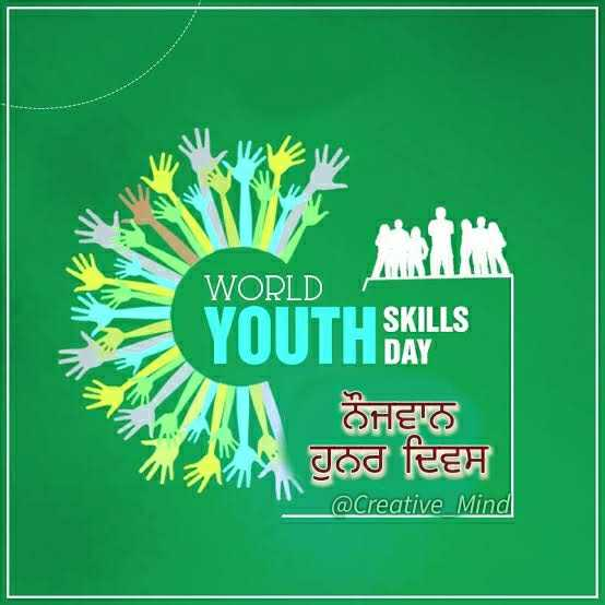 🙂 ਵਿਸ਼ਵ ਯੂਥ ਹੁਨਰ ਦਿਵਸ - ॥ YOUTH SKILLS 4 . ਦਾ WORLD SKILLS TUUT DAY ਨੌਜਵਾਨ ਹੁਨਰ ਦਿਵਸ @ Creative Mind / IS a > - ShareChat