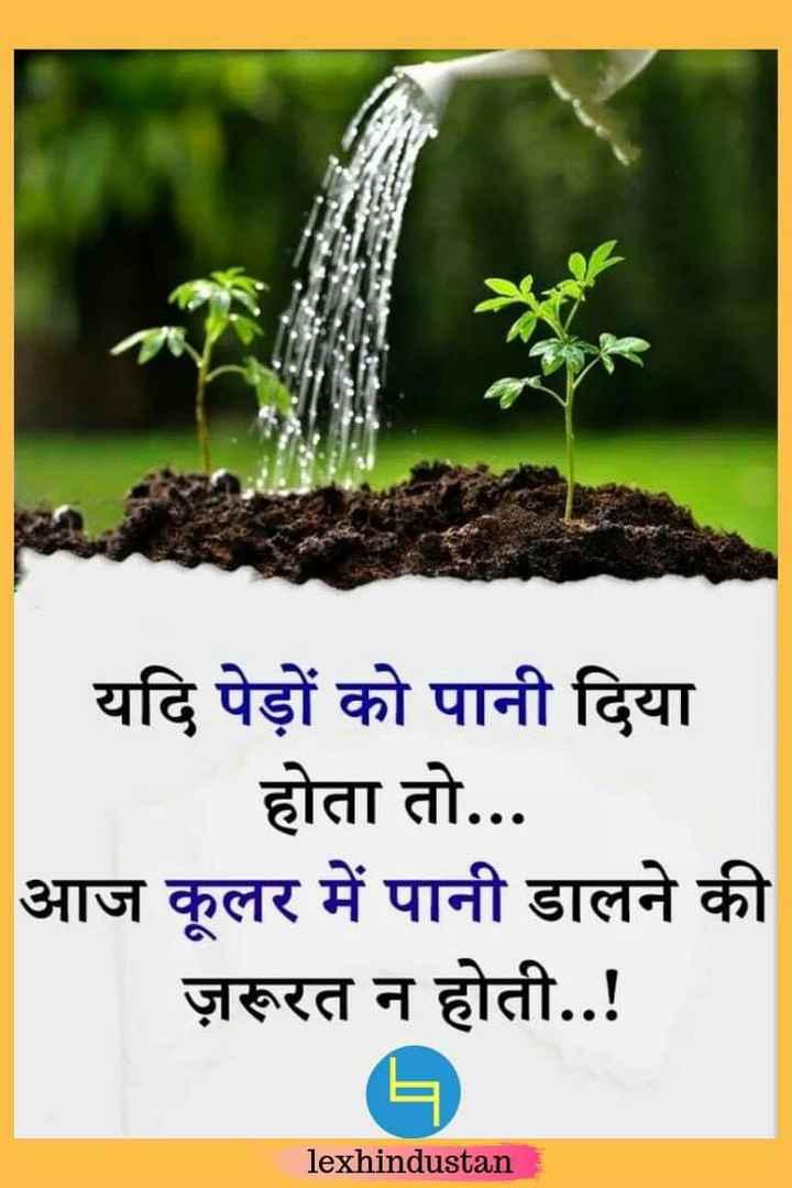 🌿  ਵਿਸ਼ਵ ਵਾਤਾਵਰਣ ਦਿਵਸ - यदि पेड़ों को पानी दिया होता तो . . . आज कूलर में पानी डालने की ज़रूरत न होती . . ! lexhindustan - ShareChat