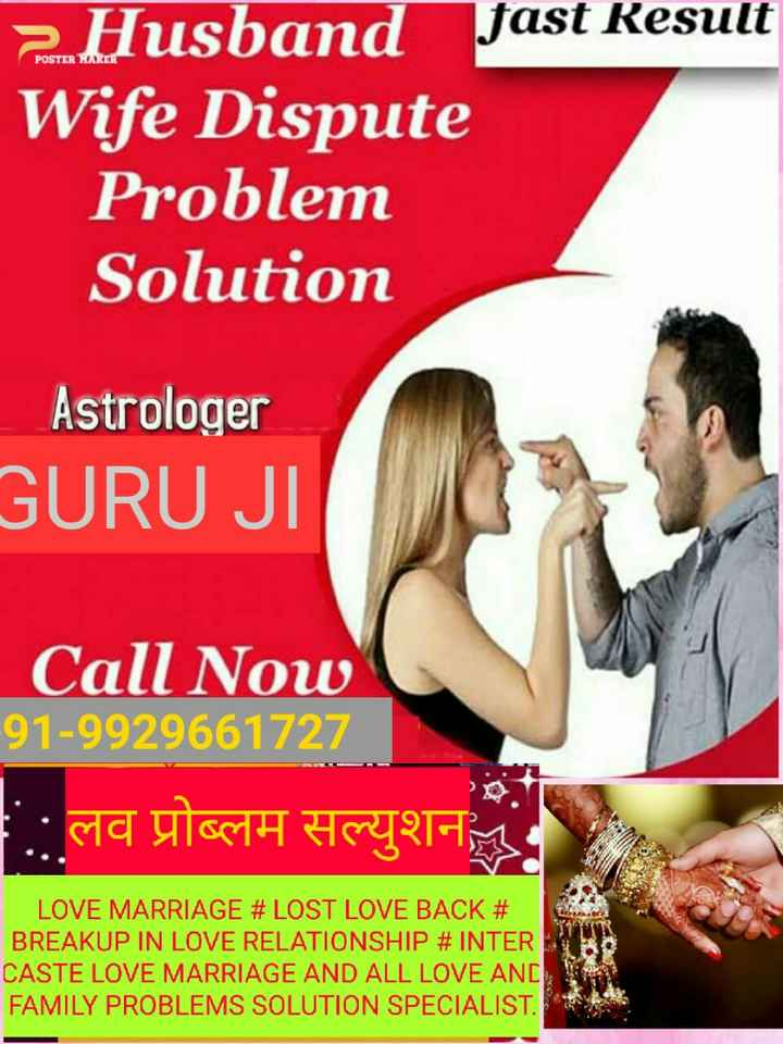 💊 ਵੈਦਿਕ ਉਪਚਾਰ - 2 Husband fast Result Wife Dispute Problem Solution Astrologer GURU JI Call Now - 91 - 9929661727 : लव प्रोब्लम सल्युशन LOVE MARRIAGE # LOST LOVE BACK # BREAKUP IN LOVE RELATIONSHIP # INTER CASTE LOVE MARRIAGE AND ALL LOVE AND FAMILY PROBLEMS SOLUTION SPECIALIST . - ShareChat