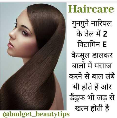 💊 ਵੈਦਿਕ ਉਪਚਾਰ - Haircare गुनगुने नारियल के तेल में 2 विटामिन E कैप्सूल डालकर बालों में मसाज करने से बाल लंबे भी होते हैं और डेंड्रफ भी जड से खत्म होती है @ budget _ beautytips - ShareChat