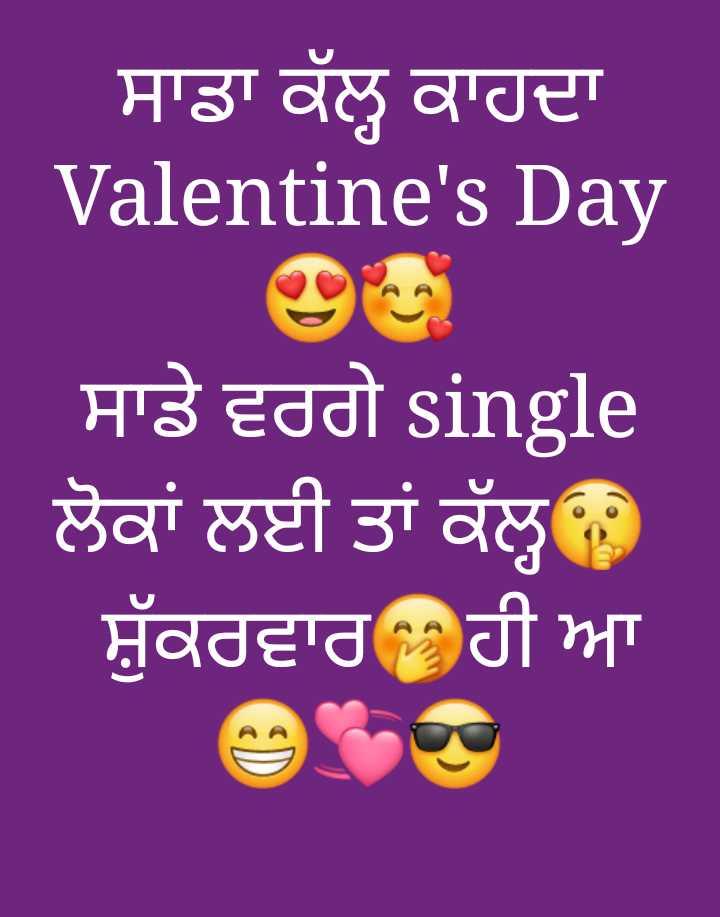 😍ਵੈਲੇਨਟਾਈਨ ਡੇ Jokes - ਸਾਡਾ ਕੱਲ਼ ਕਾਹਦਾ । Valentine ' s Day H13 Eddt single ਲੋਕਾਂ ਲਈ ਤਾਂ ਕੱਲ ਨੂੰ ਸ਼ੁੱਕਰਵਾਰ ਨੂੰ ਹੀ ਆ - ShareChat
