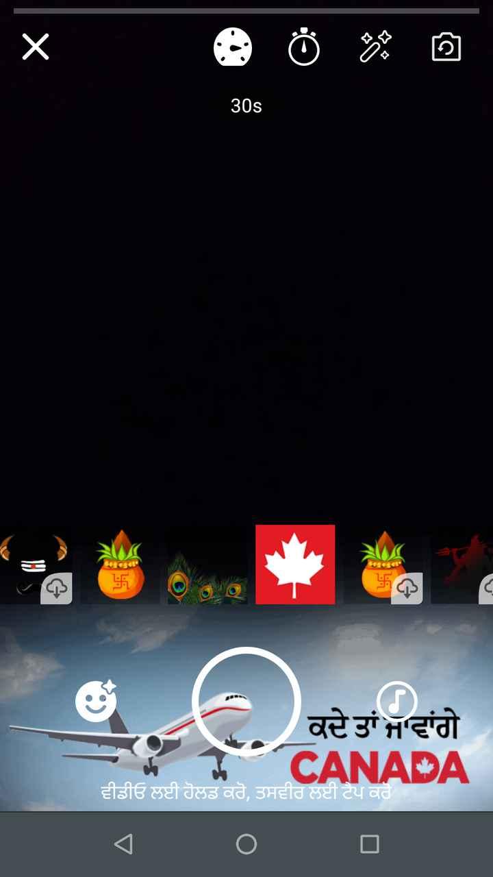 📷 ਸ਼ੇਅਰਚੈਟ ਕੈਮਰਾ ਫ਼ਿਲ੍ਟਰਸ - 30s ਜCP ਕਦੇ ਤਾਂ ਜਾਵਾਂਗੇ CANADA ਵੀਡੀਓ ਲਈ ਹੋਲਡ ਕਰੋ , ਤਸਵੀਰ ਲਈ ਟੈਪ ਕਰੋ 40 - ShareChat