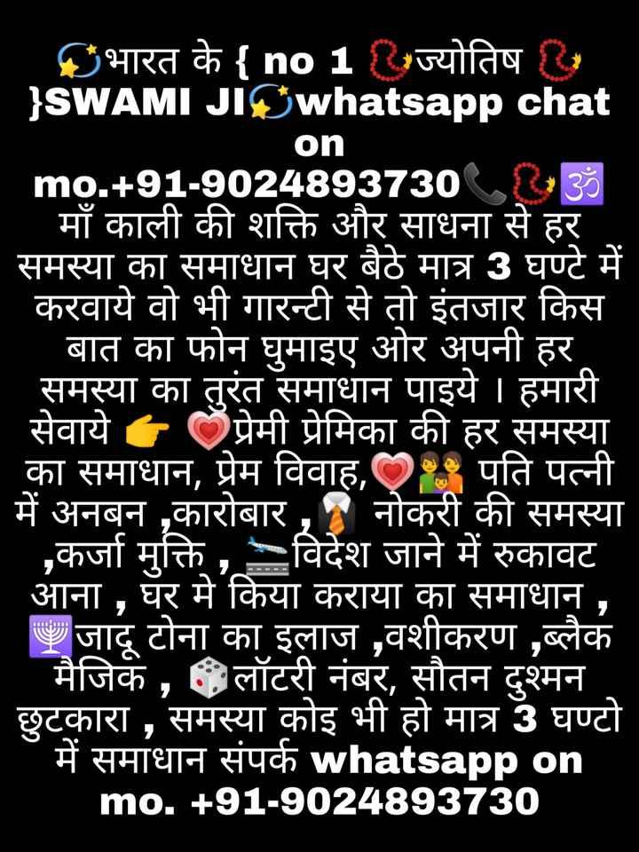 🌼 ਸ਼ੇਅਰਚੈਟ ਗਣੇਸ਼ ਫਿਲਟਰਜ਼ - भारत के { no 18 ज्योतिष २ } SWAMI JIS whatsapp chat on mo . + 91 - 9024893730ॐ माँ काली की शक्ति और साधना से हर समस्या का समाधान घर बैठे मात्र 3 घण्टे में करवाये वो भी गारन्टी से तो इंतजार किस बात का फोन घुमाइए ओर अपनी हर समस्या का तुरंत समाधान पाइये । हमारी सेवाये प्रेमी प्रेमिका की हर समस्या का समाधान , प्रेम विवाह , पति पत्नी में अनबन , कारोबार , नोकरी की समस्या , कर्जा मुक्ति , विदेश जाने में रुकावट आना , घर मे किया कराया का समाधान , जादू टोना का इलाज , वशीकरण , ब्लैक मैजिक , लॉटरी नंबर , सौतन दुश्मन छुटकारा , समस्या कोइ भी हो मात्र 3 घण्टो में समाधान संपर्क whatsapp on mo . + 91 - 9024893730 - ShareChat