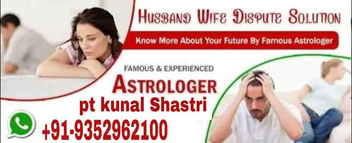 🎥 ਸ਼ੇਅਰਚੈਟ ਨਵਰਾਤਰੀ ਫ਼ਿਲਟਰ - HUSBAND WIFE DISPUTE SOLUTION Know More About Your Future By Famous Astrologer FAMOUS & EXPERIENCED ASTROLOGER pt kunal Shastri + 91 - 9352962100 - ShareChat
