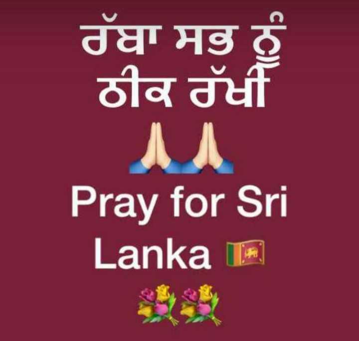 ਸ਼੍ਰੀਲੰਕਾ 'ਚ ਬੰਬ ਬ੍ਲਾਸ੍ਟ - ਰੱਬਾ ਸਭ ਨੂੰ ਠੀਕ ਰੱਖੀ Pray for Sri Lanka T , - ShareChat
