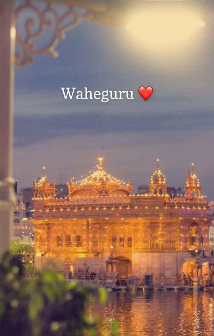 🙏 ਸ਼੍ਰੀ ਹਰਿਮੰਦਰ ਸਾਹਿਬ - Waheguru - ShareChat