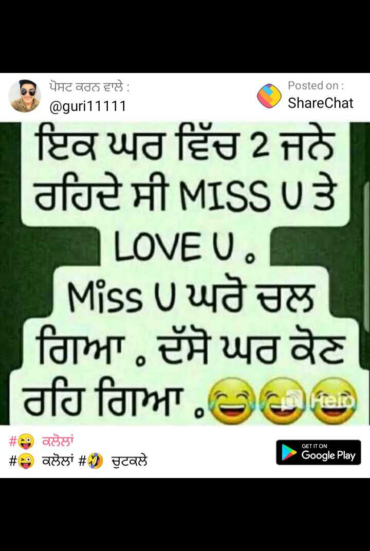 🎥 ਸਲੋ ਮੋਸ਼ਨ - ਪੋਸਟ ਕਰਨ ਵਾਲੇ : @ guri11111 Posted on : ShareChat | ਇਕ ਘਰ ਵਿੱਚ 2 ਜਨੇ ਰਹਿਦੇ ਸੀ MISS U ਤੇ LOVE U . | Miss U ਘਰੋ ਚਲ ਗਿਆ , ਦੱਸੋ ਘਰ ਕੋਣ ਰਹਿ ਗਿਆ . Co Hero # # ਕਲੋਲਾਂ ਕਲੋਲਾਂ # K ) ਚੁਟਕਲੇ GET IT ON Google Play - ShareChat