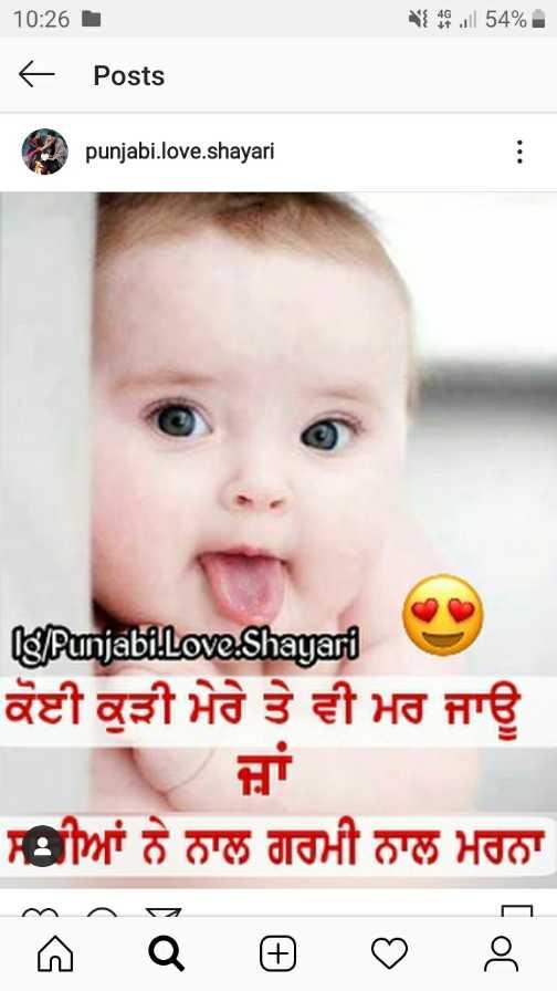 ਸਿੰਗਲ ਬੰਦੇ - 10 : 26 ॥ { $ . ill 54 % E 6 Posts punjabi . love . shayari ( g / Punjabi . Love Shayari ਕੋਈ ਕੁੜੀ ਮੇਰੇ ਤੇ ਵੀ ਮਰ ਜਾਉ ਜ਼ਾਂ ਸਤੀਆਂ ਨੇ ਨਾਲ ਗਰਮੀ ਨਾਲ ਮਰਨਾ - ShareChat