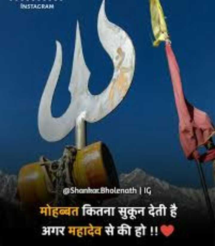 🙏 ਹਰ ਹਰ ਮਹਾਦੇਵ - INSTAGRAM Shamba Bholenath | IG मोहब्बत कितना सुकून देती है अगर महादेव से की हो ! ! - ShareChat