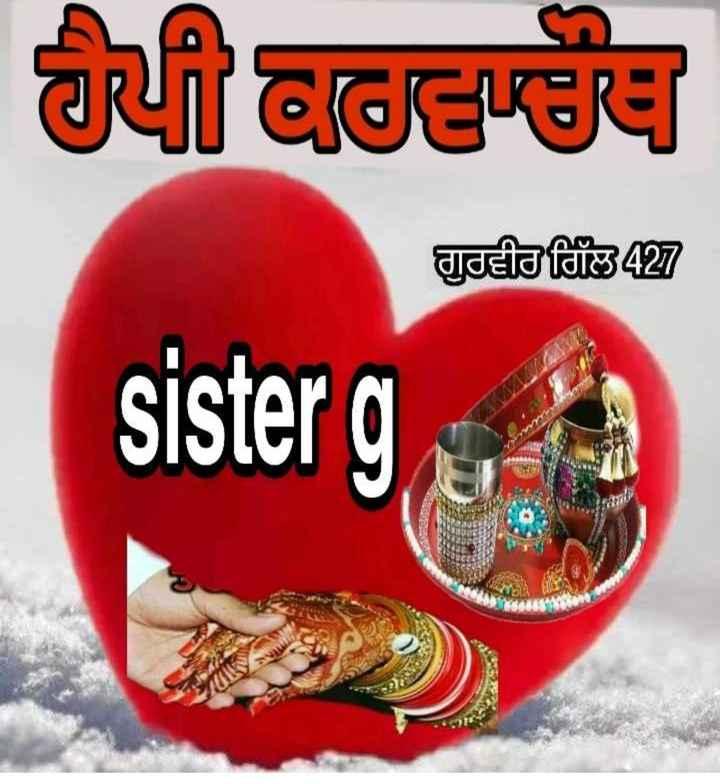 🌕 ਹੈਪੀ ਕਰਵਾ ਚੌਥ 🌙 - ਹੈਪੀ ਕਰਤਾਰ ਗੁਰਵੀਰ ਗਿੱਲ427 sister gut - ShareChat