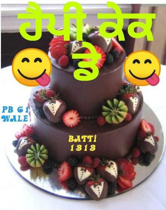 🎂ਹੈਪੀ ਕੇਕ ਡੇ🎂 - PB GA WALE BATTI 1313 - ShareChat