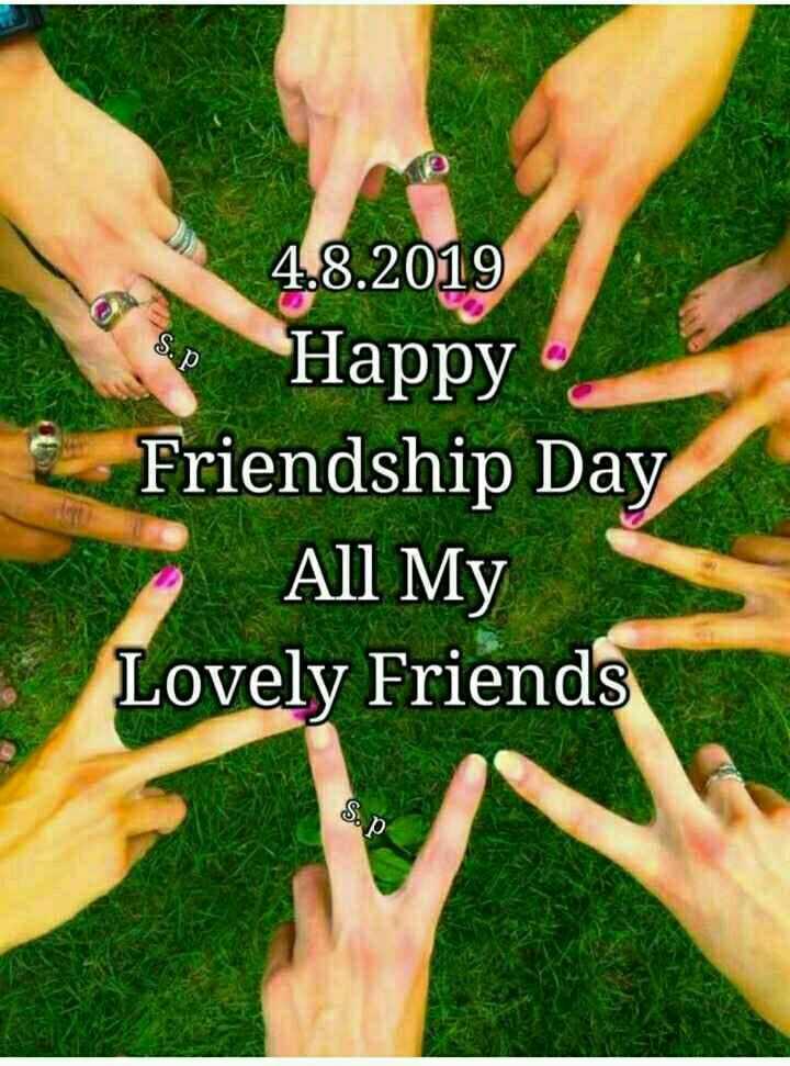 🤝 ਹੈਪੀ ਫਰੈਂਡਸ਼ਿਪ ਡੇ - 4 . 8 . 2019 Happy Friendship Day All My Lovely Friends - ShareChat