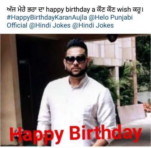 🎂 ਹੈਪੀ ਬਰਥਡੇ ਕਰਨ ਔਜਲਾ - ਅੱਜ ਮੇਰੇ ਭਰਾ ਦਾ happy birthday a ਕੌਣ ਕੌਣ wish ਕਰੁ ॥ # HappyBirthdayKaranAujla @ Punjabi Official @ Hindi Jokes @ Hindi Jokes Kappy Birthday - ShareChat