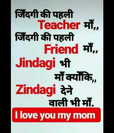 👸🏻  ਹੈਪੀ ਮਦਰਜ਼ ਡੇ - जिंदगी की पहली Teacher माँ , जिंदगी की पहली । Friend HY , Jindagi eft माँ क्योंकि , Zindagi देने   वाली भी माँ . I love you my mom - ShareChat