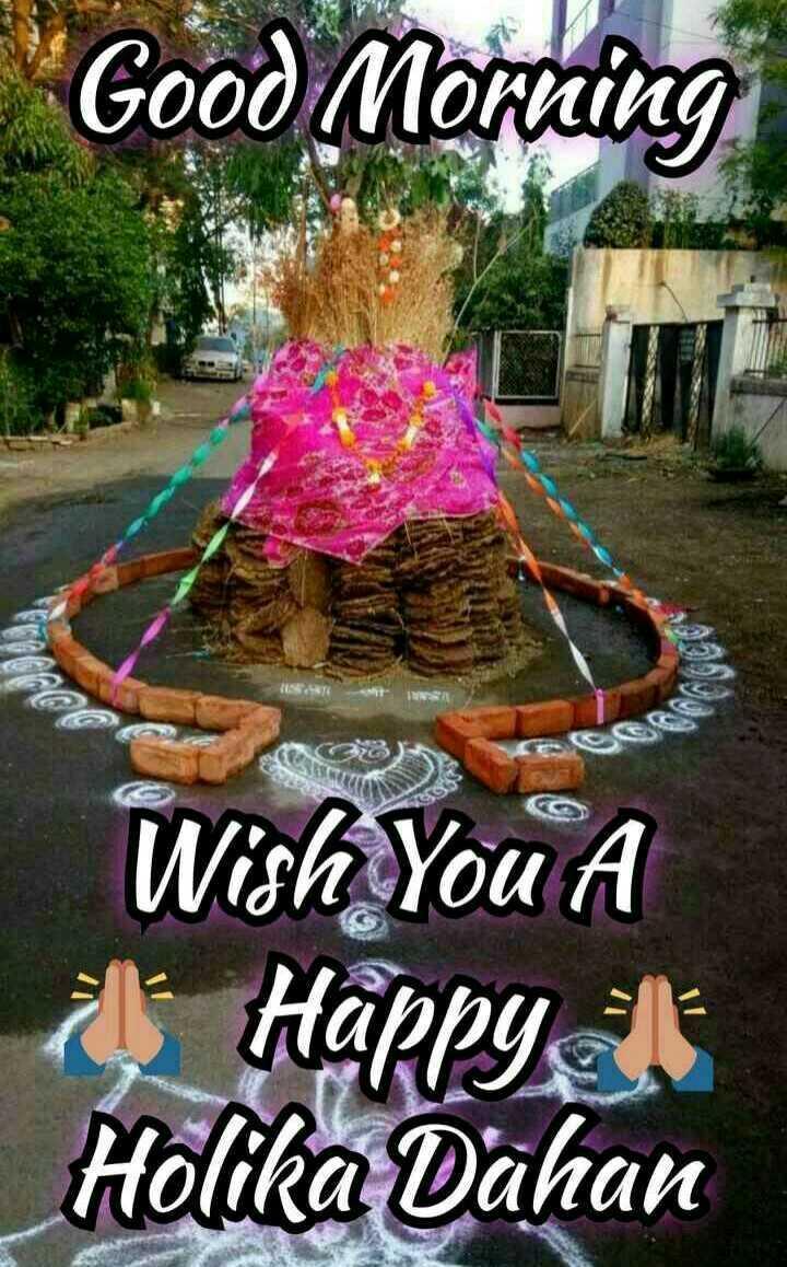 🔥 ਹੋਲਿਕਾ ਦਹਿਨ - Good Morning Wish You A Happy Holika Dahan - ShareChat
