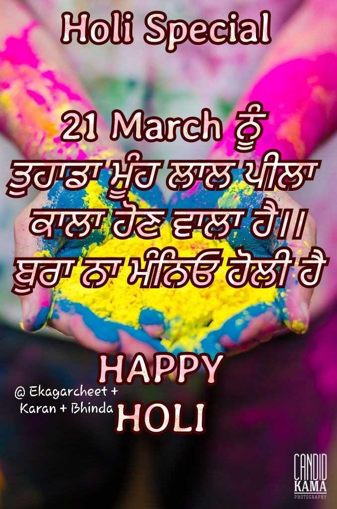 🤪 ਹੋਲੀ ਜੋਕਸ - Holi Special 21 March ő ਭੁਹਾਡਾ ਮੂੰਹ ਲਾਲ ਪੀਲਾ ਕਾਲਾ ਹੋਣ ਵਾਲਾ ਹੈ [ ਬੁਰਾ ਮੰਨਿਓ ਗੋਲੀ HAPPY @ Ekagarcheet + Karan + Bhinda KAMA - ShareChat