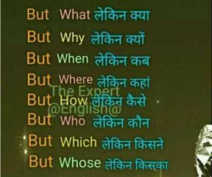 🔠 અંગ્રેજી શીખો અને શીખવો - But What लेकिन क्या But Why लेकिन क्यों But When लेकिन कब But Where लेकिन कहां But How लेकिन कैसे . @ English But Who लेकिन कौन ' But Which लेकिन किसने । ' But Whose लेकिन किसका । - ShareChat