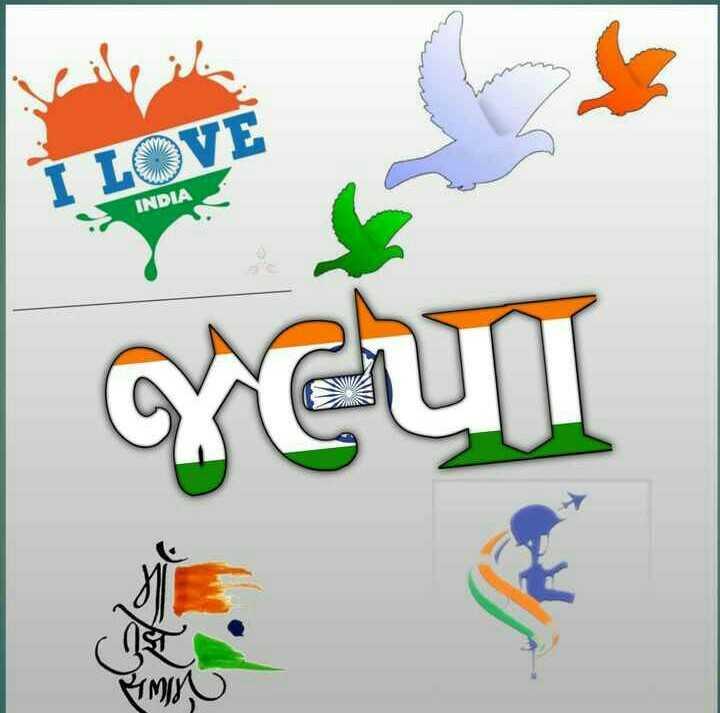 🔠 અક્ષર કળા - INDIA xcul - ShareChat