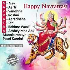 😲 અદ્ભૂત - N - Nav A - Aarti Happy Navratras ! V - Vandhna R - Roshni A Aaradhana T - Tez R - Rakhne Waali A - Ambey Maa Apki Manokamnaye wore Poori Karein ! Bhaktisansar . com SHAK SANSA - ShareChat