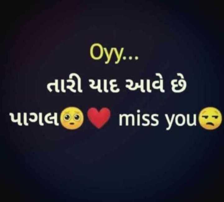 😭 અધૂરો પ્રેમ - Oyy . . . તારી યાદ આવે છે ULICO miss you - ShareChat