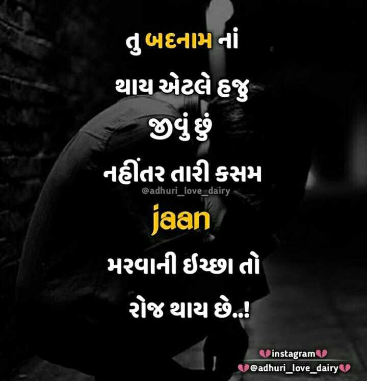 😭 અધૂરો પ્રેમ - તુ બદનામ નાં . થાય એટલે હજુ જીવું છું નહીંતર તારી કસમ jaan મરવાની ઈચ્છા તો રોજ થાય છે . ! @ adhuri _ love _ dairy instagram @ adhuri _ love _ dairy - ShareChat