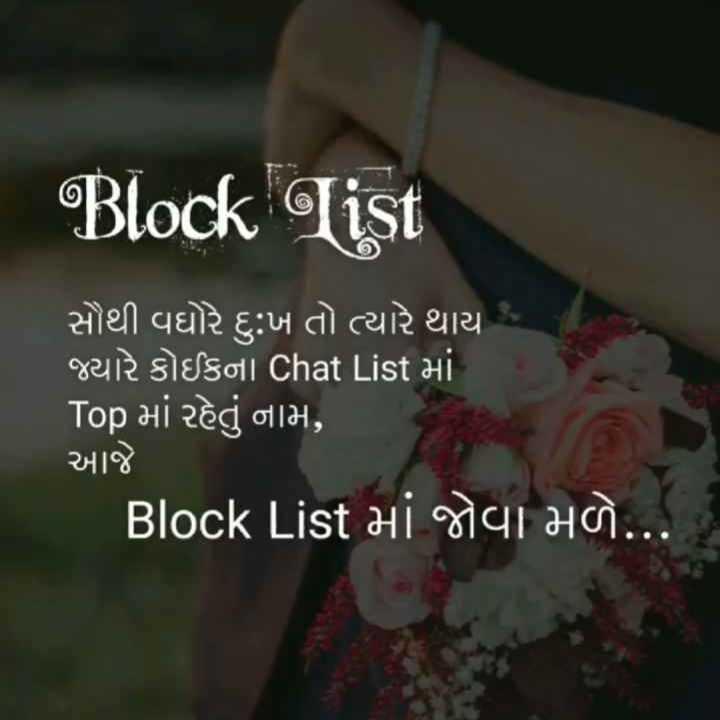 😭 અધૂરો પ્રેમ - Block list સૌથી વઘોરે દુ ખ તો ત્યારે થાય છે જ્યારે કોઈકના Chat List માં મા Top માં રહેતું નામ , આજે ' Block List માં જોવા મળે . . ! - ShareChat