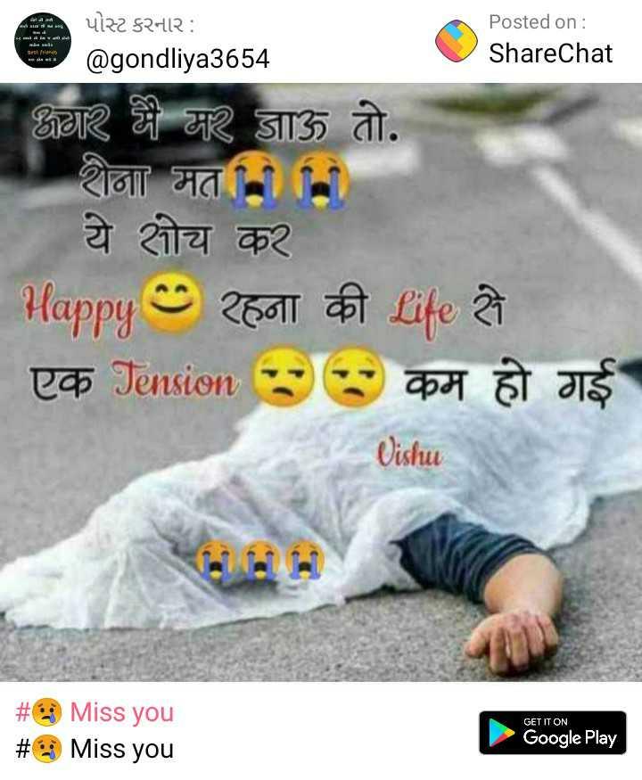😭 અધૂરો પ્રેમ - - पोस्ट 5२नार : Posted on : ShareChat best friends @ gondliya3654 प्रचार में मर जाऊ तो . रोना मत ये सोच कर Happy Boll and Life 29 एक Jension 7 कम हो गई Vishu GET IT ON _ _ # OMiss you _ _ # 9 Miss you Google Play - ShareChat