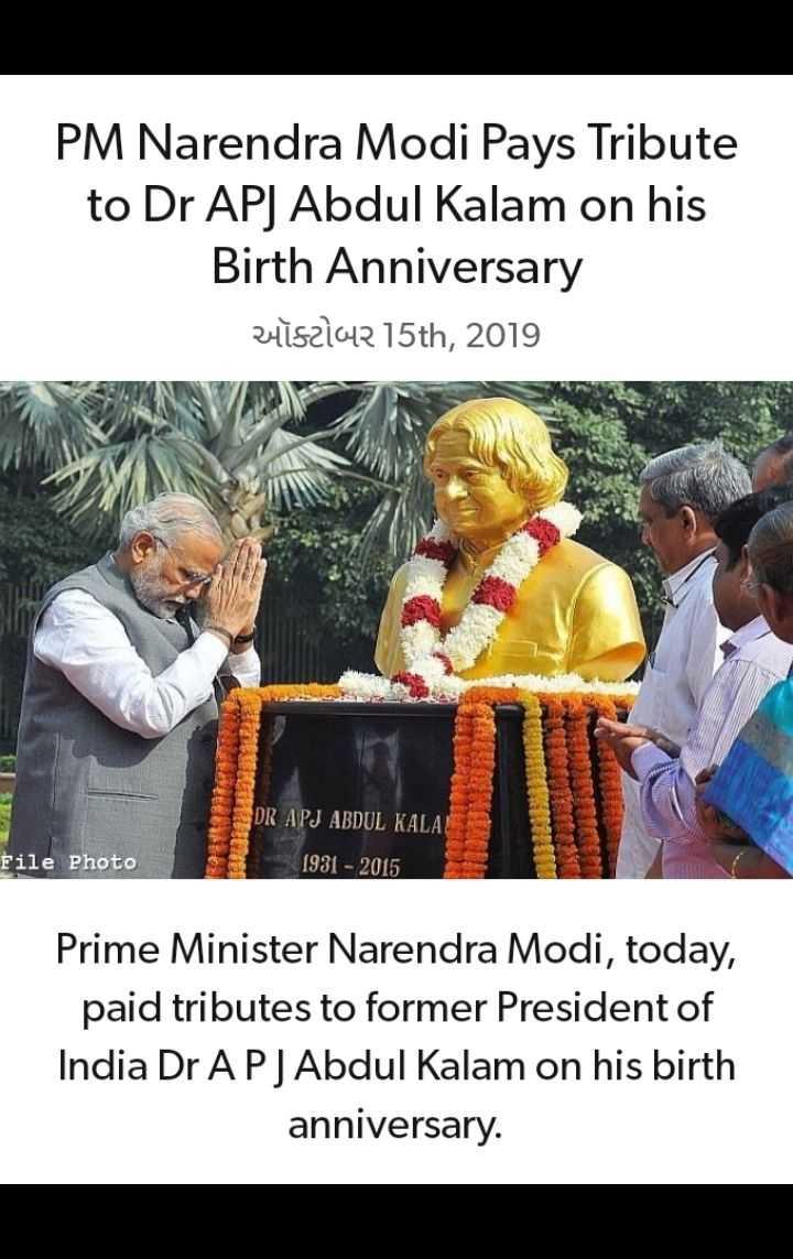 💐 અબ્દુલ કલામ જન્મજયંતિ - PM Narendra Modi Pays Tribute to Dr APJ Abdul Kalam on his Birth Anniversary ZĪSZIC42 15th , 2019 DR APJ ABDUL KALA File Photo 1931 - 2015 Prime Minister Narendra Modi , today , paid tributes to former President of India Dr APJ Abdul Kalam on his birth anniversary . - ShareChat