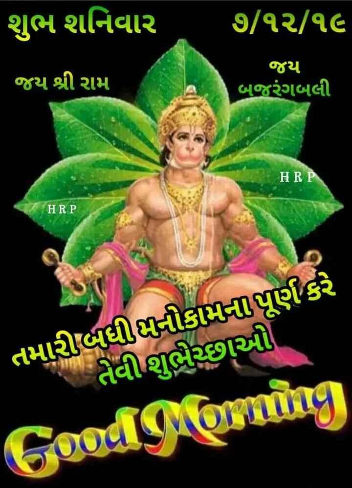 🙏 આજ નાં દર્શન - શુભ શનિવાર ૭ / ૧૨ / ૧૯ ' જય શ્રી રામ જય બજરંગબલી HRP HRP તમારી બધીશીકામETVણી કરે તેવી શુચ્છિાઓ Good morning - ShareChat
