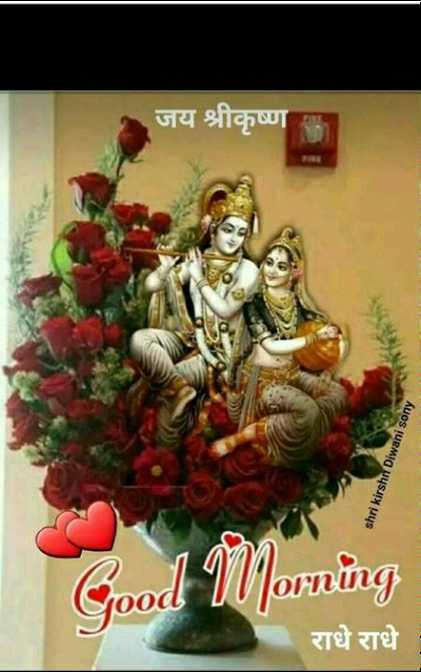 🙏 આજ નાં દર્શન - जय श्रीकृष्ण shri kirshn Diwani sony d Worning राधे राधे - ShareChat