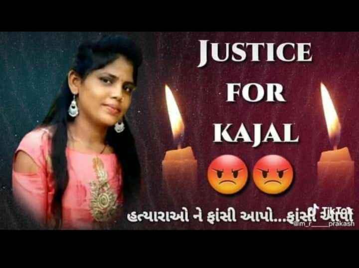 😱 આપણું ગુજરાત અસુરક્ષિત? - JUSTICE FOR KAJAL SURIU sizil aliul . . . sizdl ukrat em prakash - ShareChat