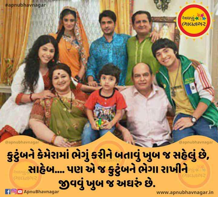 🚀 ઈરાન નો અમેરિકા પર હુમલો - # apnubhavnagar આપણું ભાવનગર @ apnubhavnagar @ apnubhavnagar કુટુંબને કેમેરામાં ભેગું કરીને બતાવું ખુબ જ સહેલું છે , - સાહેબ . ... પણ એ જ કુટુંબને ભેગા રાખીને HOSApnuBhuta જીવવું ખુબ જ અઘરું છે . . ( 01 / 06 ) ( ૦ ] [ O [ [ fo ApnuBhavnagar www . apnubhavnagar . in - ShareChat
