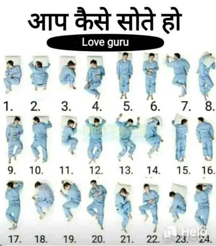 🧠 ઉખાણું - आप कैसे सोते हो Love guru 1 . 2 . 3 . 4 . 5 . 9 . 10 . 11 . 12 . 13 . 14 . 15 . 16 . _ _ _ 17 . 18 . 19 . 20 . 21 . 22 . 23 . 24 . - ShareChat