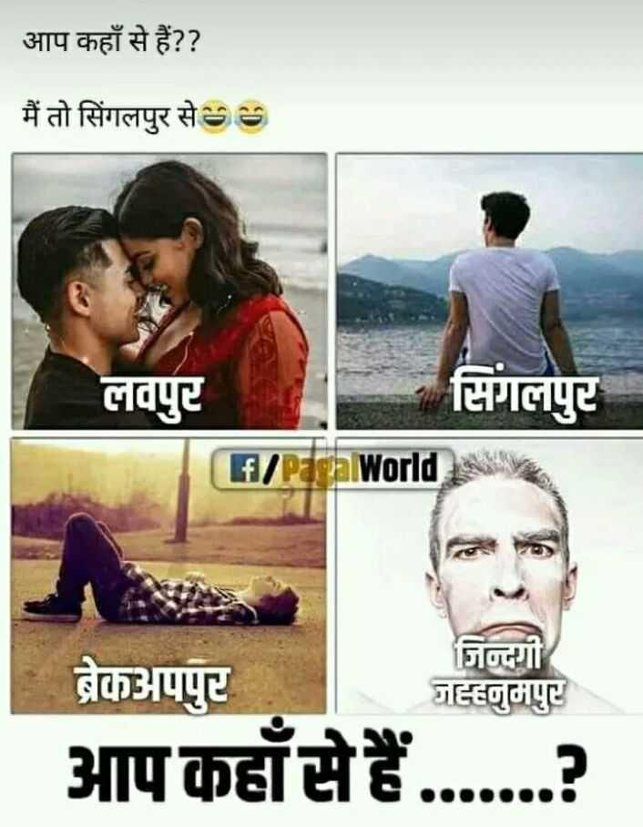 😍 ઉત્તરાયણ - _ _ _ आप कहाँ से हैं ? ? मैं तो सिंगलपुर से लवपुर सिंगलपुर f / PagalWorld ब्रेकअपपुर जिन्दगी जहहनुमपुर आप कहासे हैं . . . . . . . ? - ShareChat