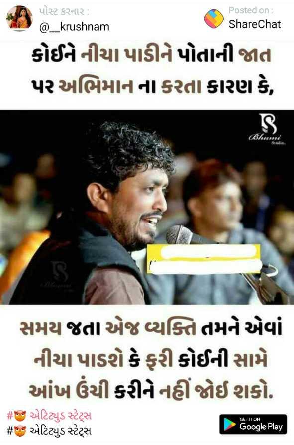 😈 એટિટ્યુડ સ્ટેટ્સ - પોસ્ટ કરનાર : @ _ _ krushnam Posted on : ShareChat કોઈને નીચા પાડીને પોતાની જાત પર અભિમાન ના કરતા કારણ કે , Bhumi સમય જતા એજ વ્યક્તિ તમને એવાં નીચા પાડશે કે ફરી કોઈની સામે આંખ ઉંચી કરીને નહીં જોઈ શકો . # bસ એટિટ્યુડ સ્ટેટ્સ # એટિટ્યુડ સ્ટેટ્સ GET IT ON Google Play - ShareChat