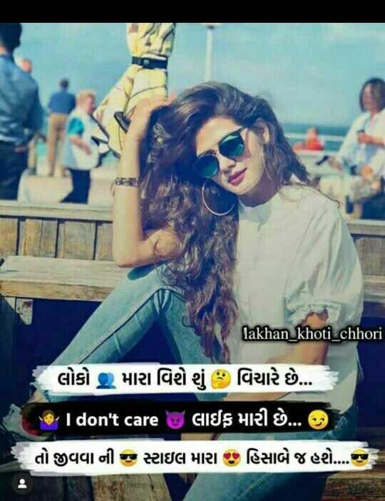 😈 એટિટ્યુડ સ્ટેટ્સ - lakhan khoti chhori લોકો મારા વિશે શું વિચારે છે ... * * I don ' t care GIISSHIRT . . . તો જીવવા ની છ સ્ટાઇલ મારા છે હિસાબે જ હશે ... , - ShareChat
