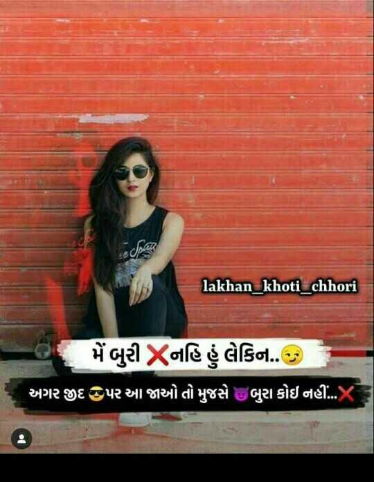 😈 એટિટ્યુડ સ્ટેટ્સ - lakhan _ khoti _ chhori મેંબુરીઝનહિ હું લેકિન . ' અગર જીદ પર આ જાઓ તો મુજસે બુરા કોઈ નહીં . . . ૩ - ShareChat